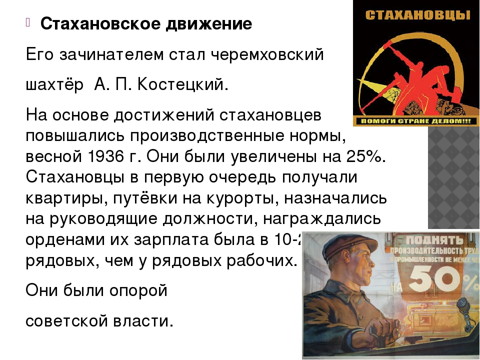 Стахановское движение Его зачинателем стал черемховский шахтёр А. П. Костецки...