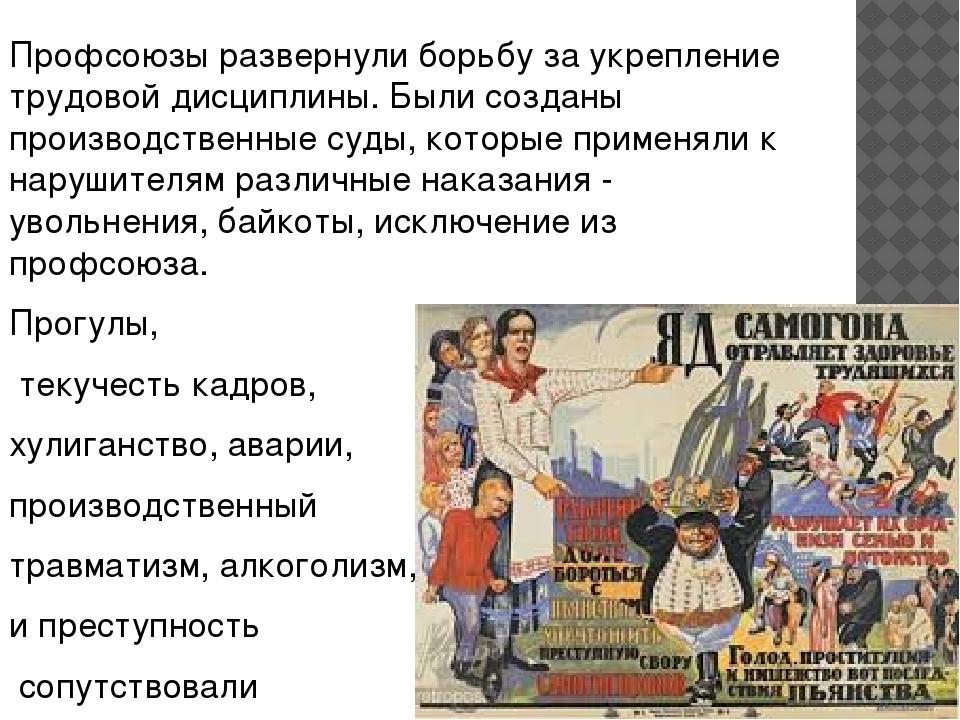 Профсоюзы развернули борьбу за укрепление трудовой дисциплины. Были созданы п...