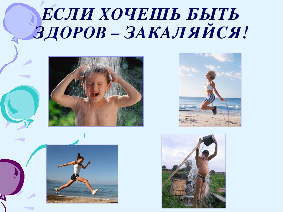 приобретали картинки по физкультуре в школе закаливание лимфаденита