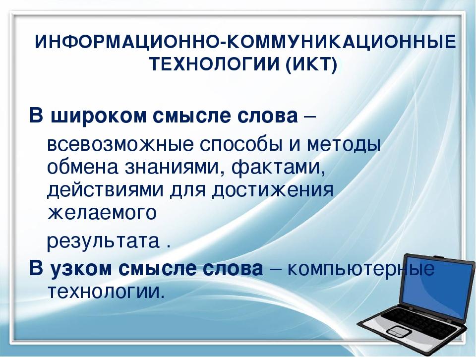 Создание сайта икт компания fox официальный сайт