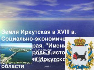 Иркутск-город исторический Основан был в 1661 г. Яковом Похабовым, как острог