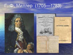 Иоганн Георг Гмелин (1709—1755)