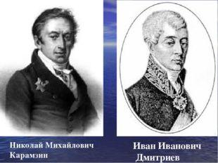 Николай Михайлович Карамзин Иван Иванович Дмитриев