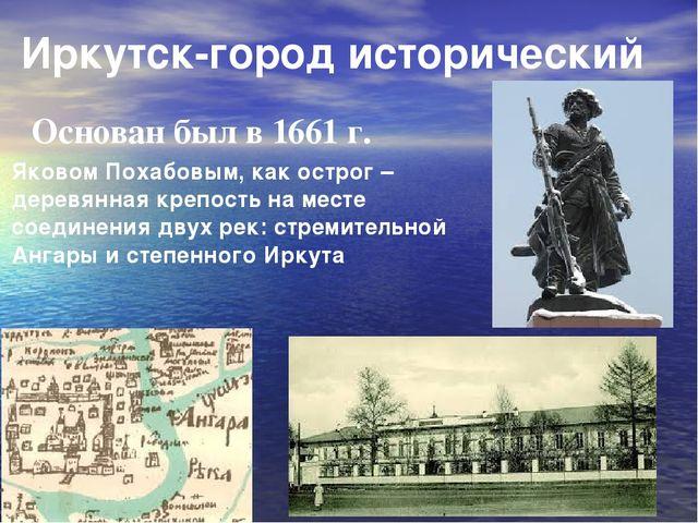 """""""Именитые"""" люди и их роль в истории становления Иркутской области Витус Ионас..."""