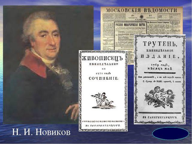 Н. И. Новиков