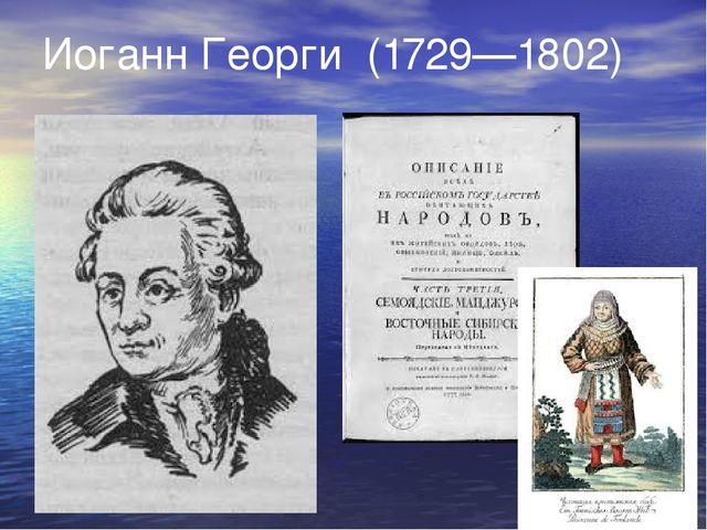 Эрик Густавович Лаксман (1737—1796)