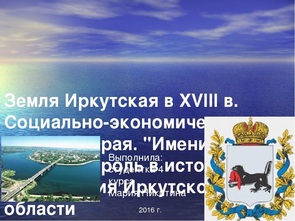 Иркутск-город исторический Основан был в 1661 г. Яковом Похабовым, как острог...