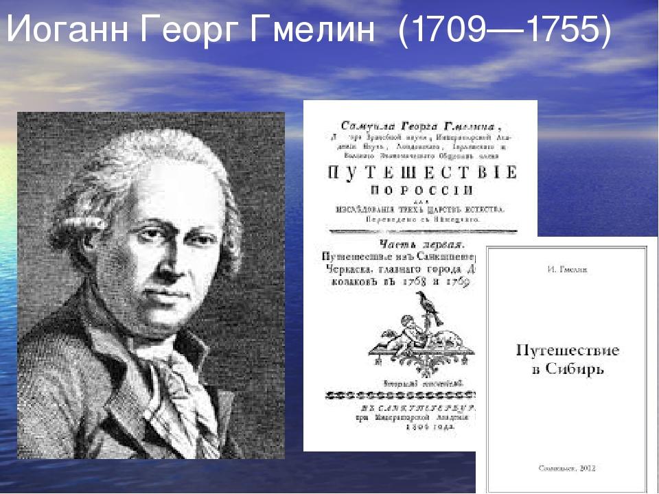 Степан Петрович Крашенинников (1711 —1755)