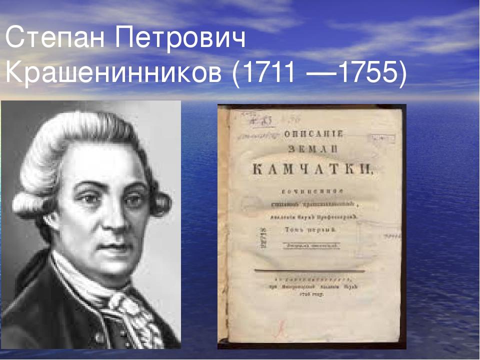 Пётр Паллас (1741— 1811)