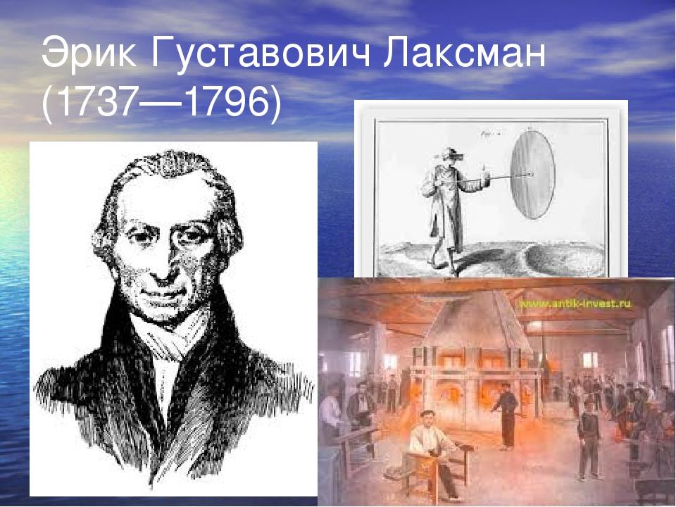 Александр Николаевич Радищев (1749—1802) Жена Е. В. Рубановская