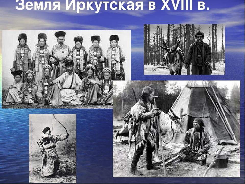 Земля Иркутская в XVIII в.