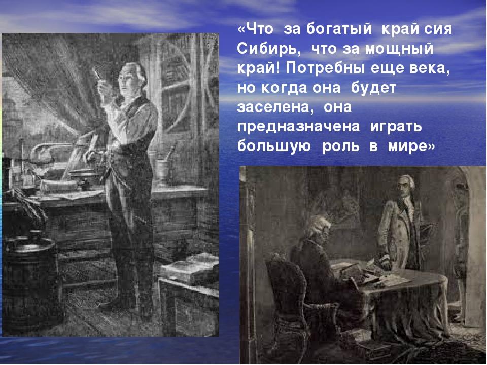Григорий Иванович Шелихов (1747—1795)