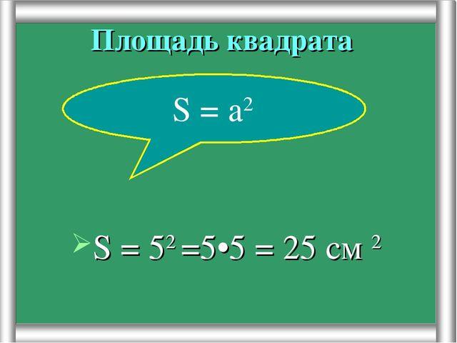 Конспект урока по математика 5 класс виленкин по теме площадь.площадь прямоугольника