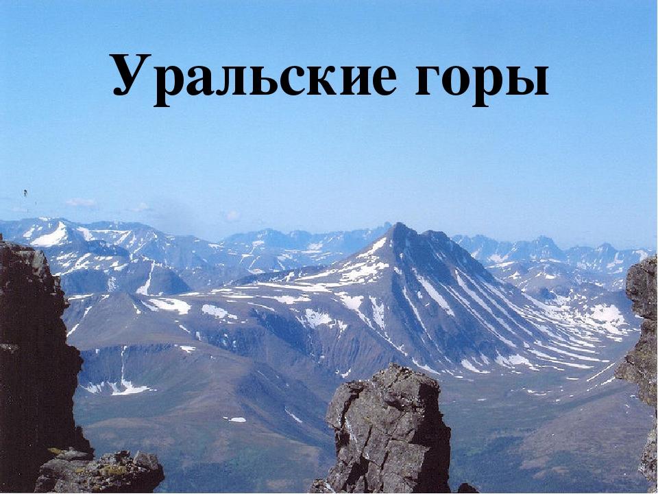 Уральские горы картинка окружающий мир эффект может