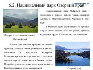 6.2. Национальный парк Озёрный край Национальный парк Озёрный край—заповедни
