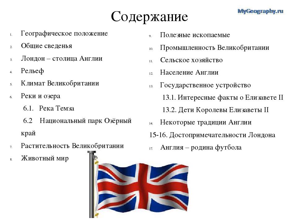 Доклад на тему англия по географии 8689