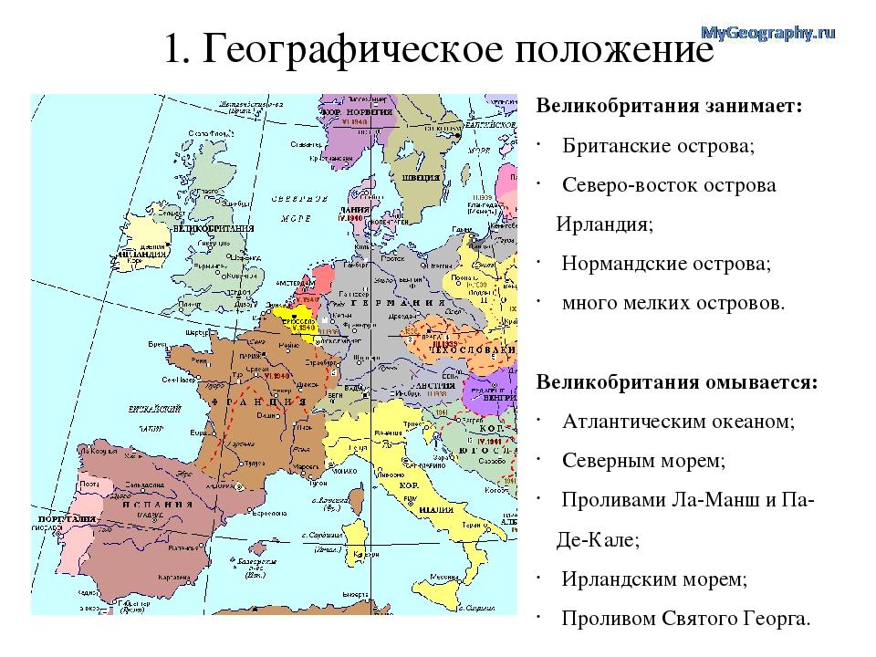 1. Географическое положение Великобритания занимает: Британские острова; Севе...