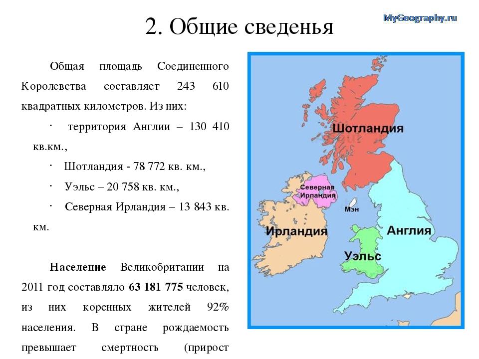 2. Общие сведенья Общая площадь Соединенного Королевства составляет 243 610 к...