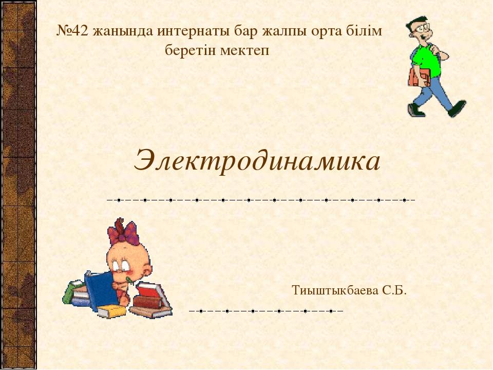 №42 жанында интернаты бар жалпы орта білім беретін мектеп Тиыштыкбаева С.Б....