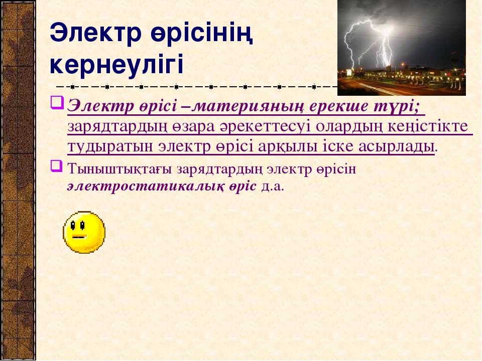 Электр өрісінің кернеулігі Электр өрісі –материяның ерекше түрі; зарядтардың...
