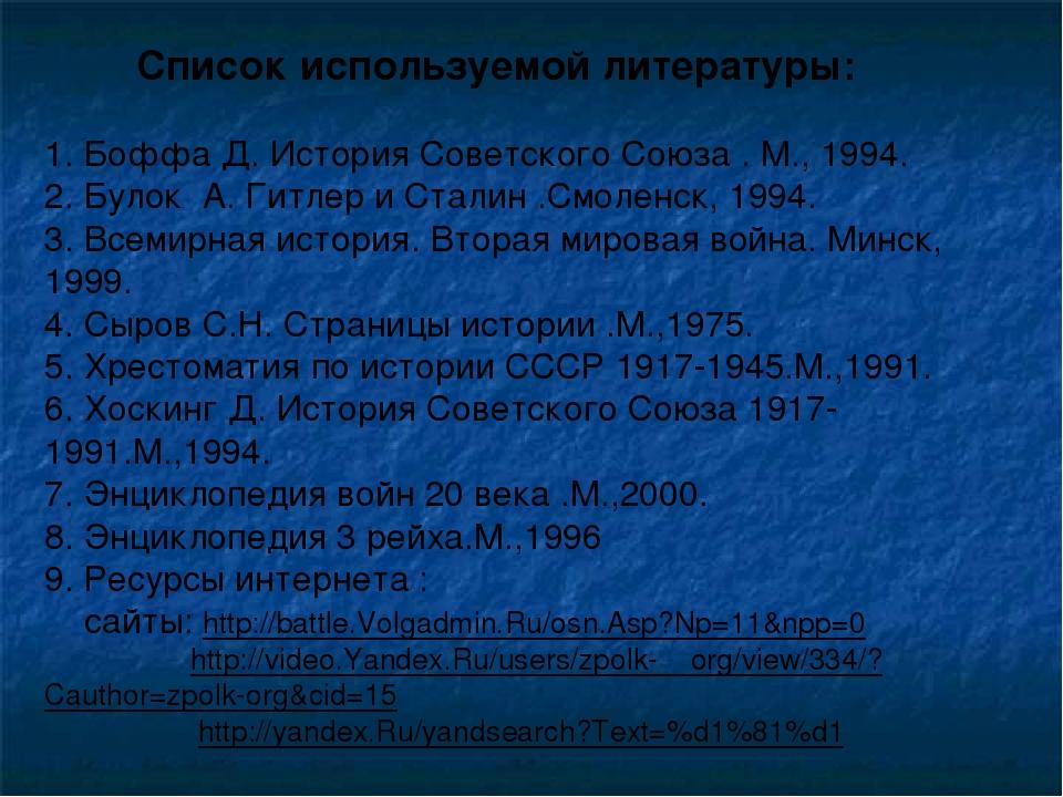 Список используемой литературы:  1. Боффа Д. История Советского Союза . М.,...