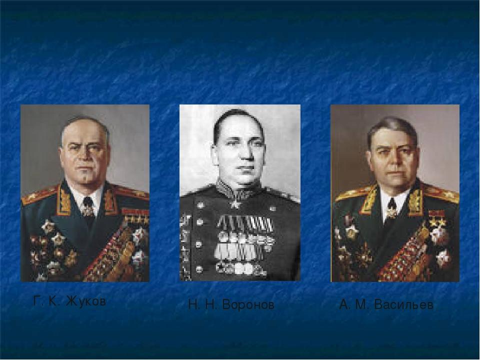 Г. К. Жуков А. М. Васильев Н. Н. Воронов