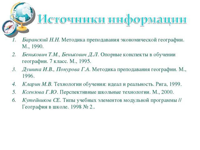 Бенькович д л опорные конспекты в обучении географии 7 класс