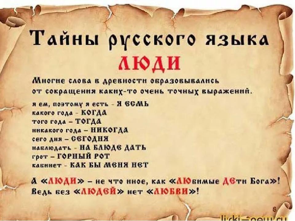 найдите тайны русского языка от старины до современности будем скрывать, что
