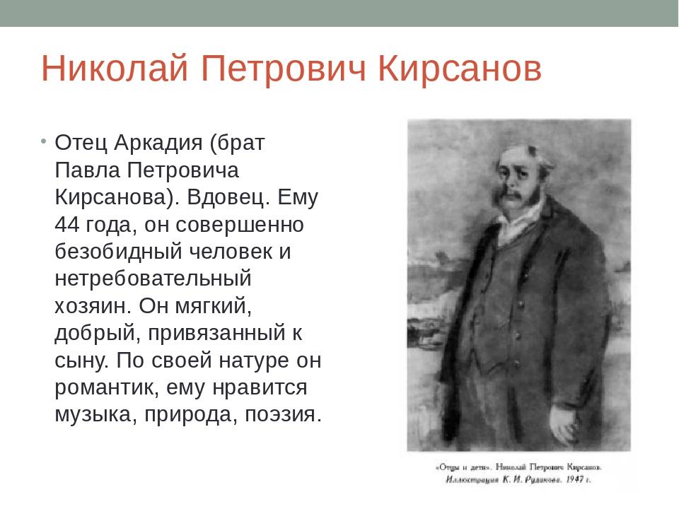 История жизни аркадия кирсанова