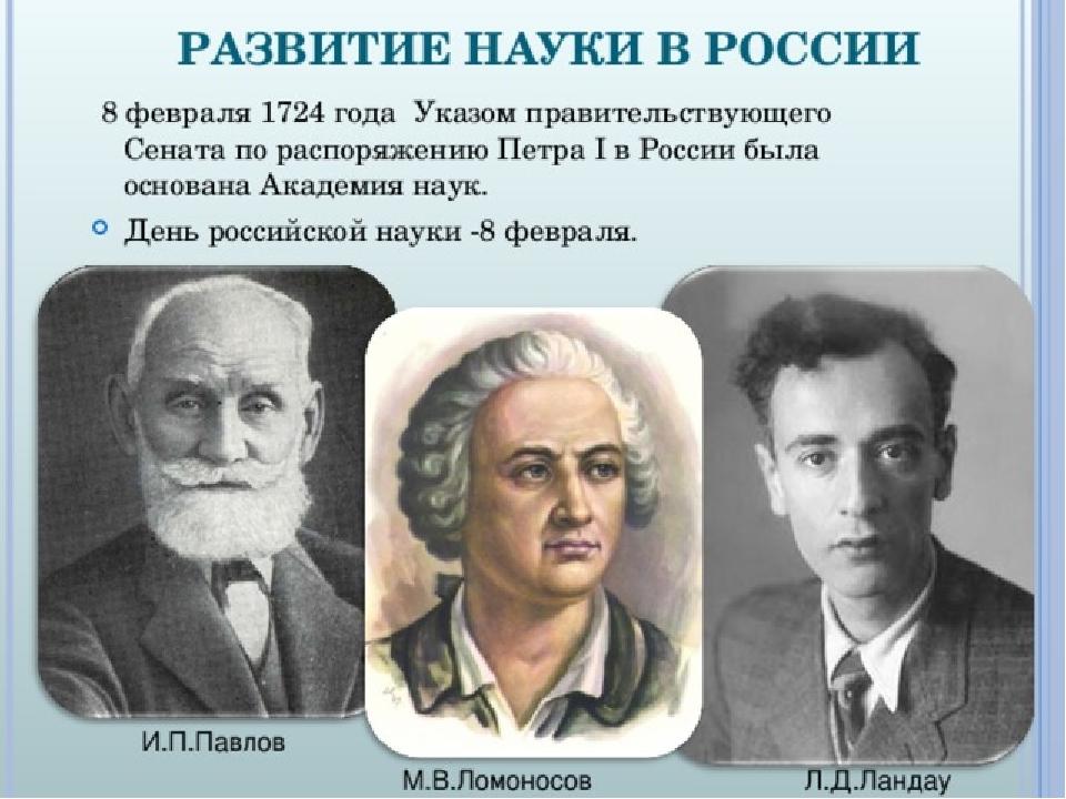день науки в россии сухоцветами