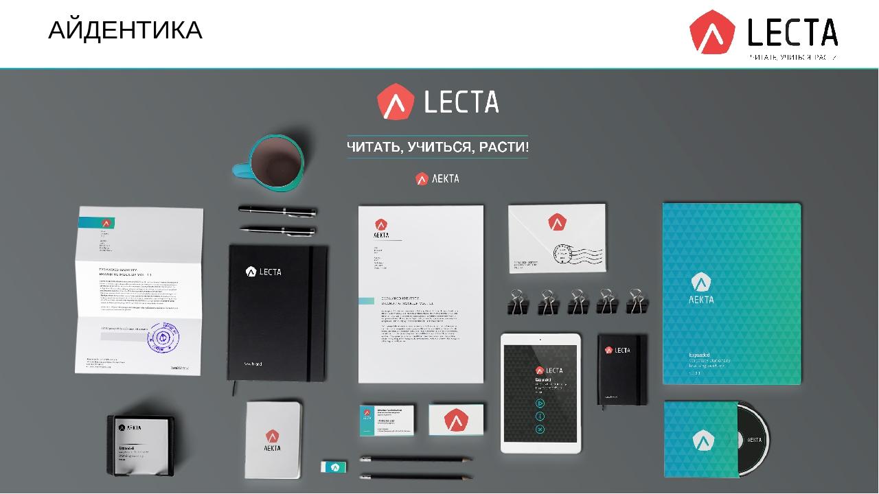АЙДЕНТИКА www.lecta.ru