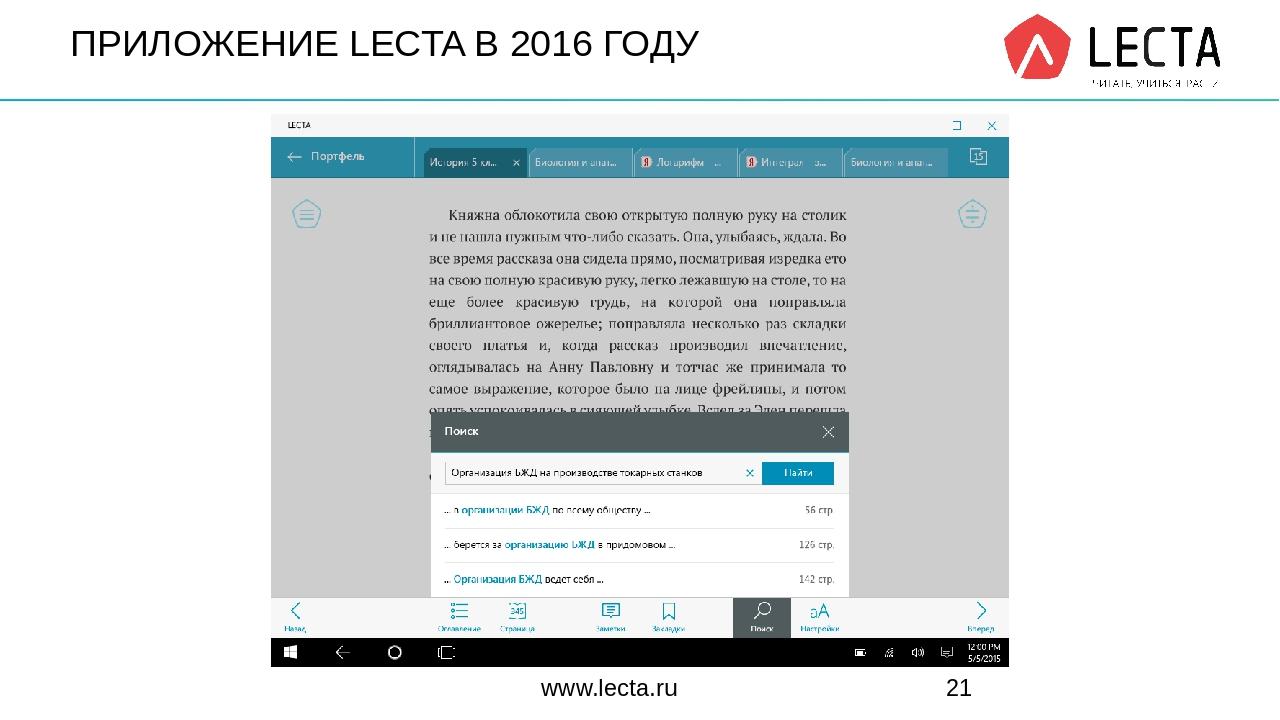 ПРИЛОЖЕНИЕ LECTA В 2016 ГОДУ www.lecta.ru