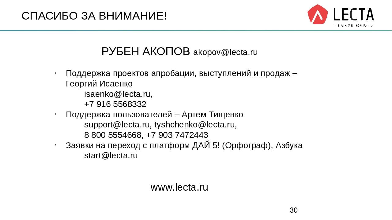 СПАСИБО ЗА ВНИМАНИЕ! РУБЕН АКОПОВ akopov@lecta.ru Поддержка проектов апробац...