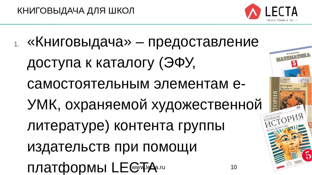 КНИГОВЫДАЧА ДЛЯ ШКОЛ www.lecta.ru «Книговыдача» – предоставление доступа к ка...