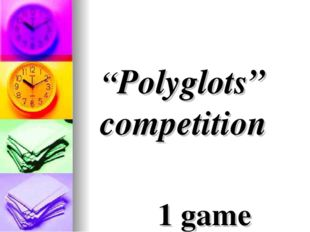 """Polyglots"" competition 1 game"