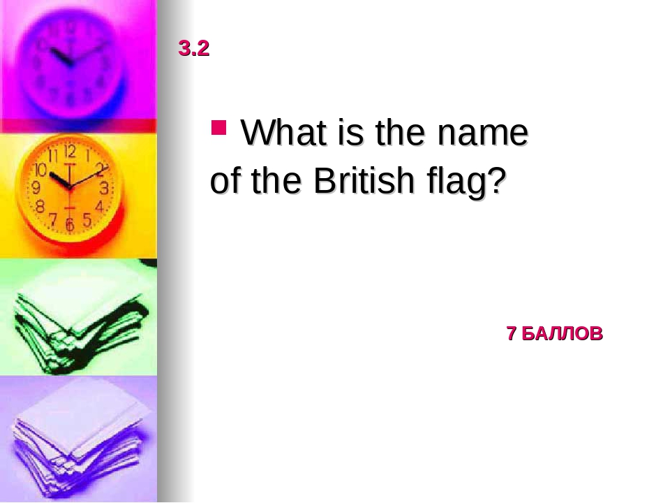 3.2 7 БАЛЛОВ What is the name of the British flag?