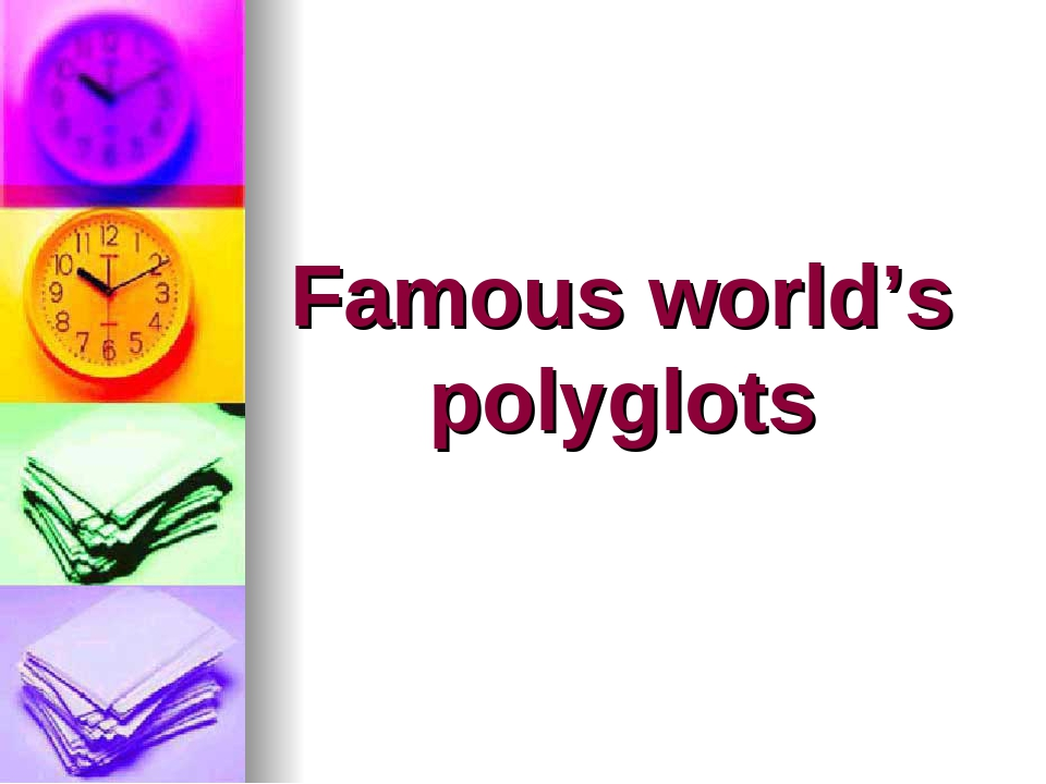 Famous world's polyglots