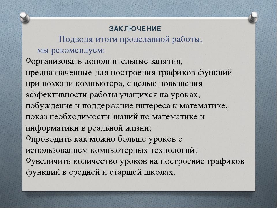 ЗАКЛЮЧЕНИЕ Подводя итоги проделанной работы, мы рекомендуем: организовать доп...