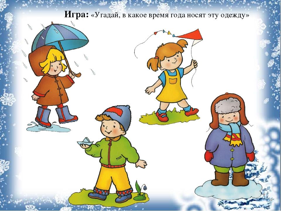 Одежда в разное время года картинки для детей