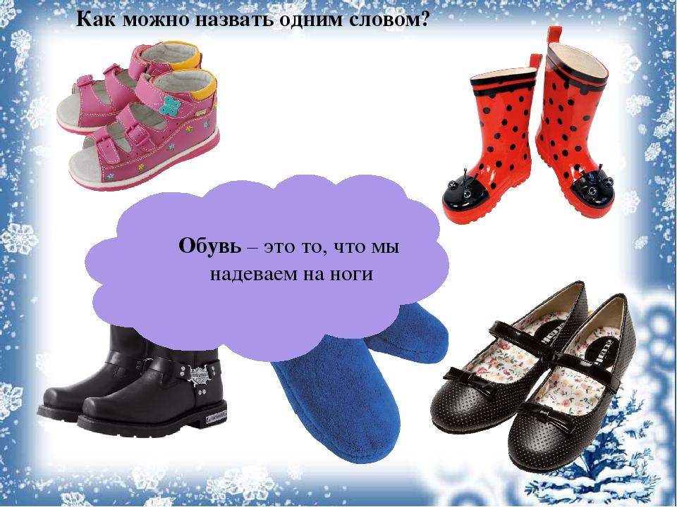 Картинки обуви для занятия