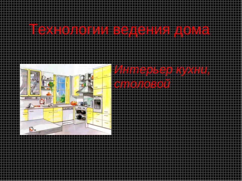 Технологии ведения дома Интерьер кухни, столовой