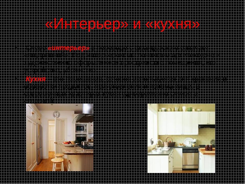«Интерьер» и «кухня» Слово «интерьер» в переводе с французского означает «вну...