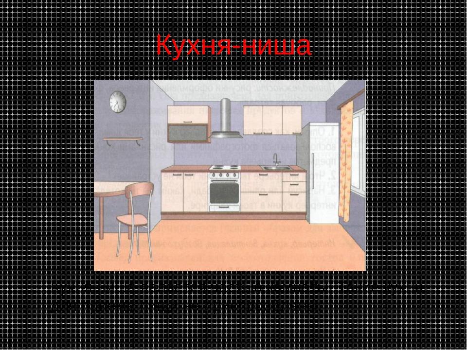 Кухня-ниша Кухня-ниша является частью комнаты. Такие кухни для приема пищи не...