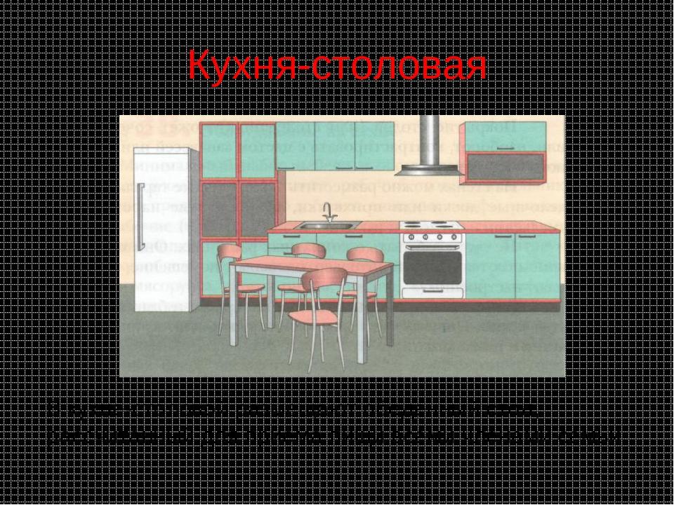 Кухня-столовая В кухне-столовой размещают обеденный стол, рассчитанный для пр...