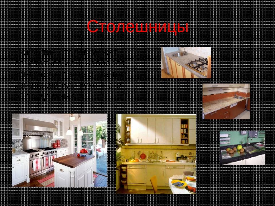 Столешницы Покрытие столов может сочетаться или, наоборот, контрастировать с...
