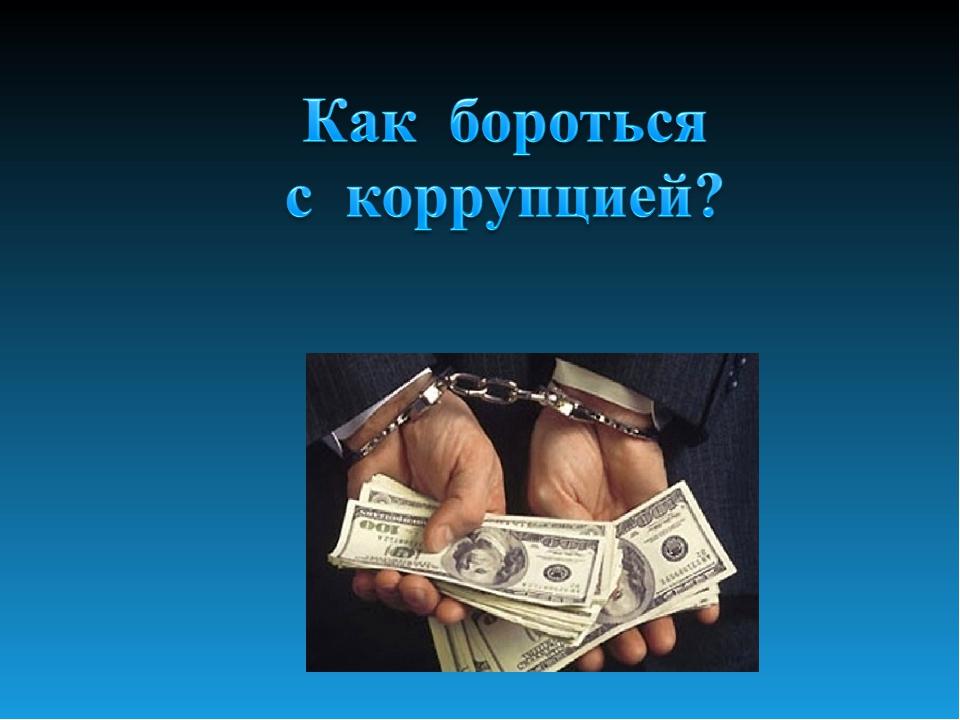 выезд удобное как бороться с коррупции каждом